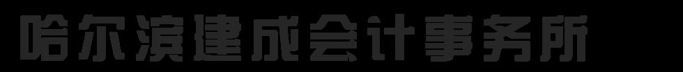 哈尔滨工商代办代理事务所